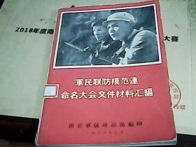 """""""军民联防模范连"""" 命名大会文件材料汇编  多插图"""