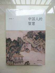 中国人的智慧 郭齐勇著 中华书局  正版书籍(全新塑封)