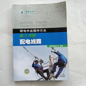 带电作业操作方法第2分册,配电线路。高压电接线等等内容