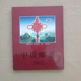 中国邮票 2003年年册(非典等邮票期全)