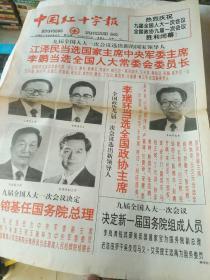 生日报纸《联合日报(1998年3月20日)4版》关键词:九届全国人大一次会议选出新的国家领导人