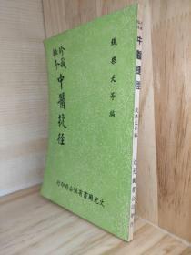 实拍现货《珍藏秘本中医捷径》平装一册 ——请不要用代寻书籍和小店的现货书籍比价!