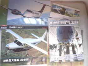 空中国王350i、加长型大逢国208EX手册、航空维修与工程2019.6等