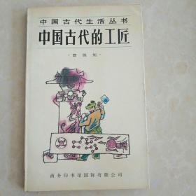 中国古代的工匠