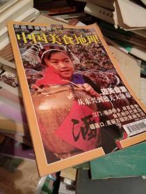 中国美食地理2007年第6期