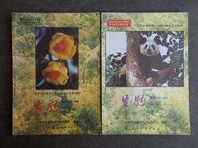 九年义务教育三年制初级中学教科书:生物 第一册 上下