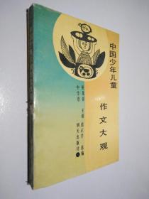 中国少年儿童作文大观