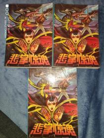 《悲掌惊魂》全3册(品优)