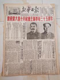 36新华日报52年11月套红庆祝伟大的10月社会主义革命35周年
