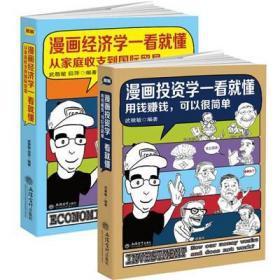 现货即发 2册 漫画投资学一看就懂 用钱赚钱,可以很简单 漫画经济学一看就懂 从家庭收支到国际贸易 漫画文字图解入门书籍