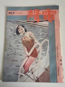 民国电影期刊《电声》联华新人陈依萍,大中华歌舞团在南洋,冯乃超丈人是湖北省政府委员。