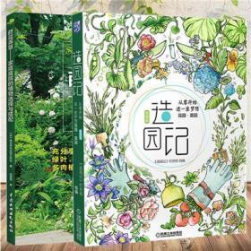正版2册 造园记 莳花弄草 从零开始造一座梦想花园家庭庭院的设计与布置 阳台种花园林植物观赏庭院设计民宿植物种植家庭园艺书籍