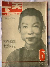 民国天下杂志,1939年,日军狂炸深圳平湖,广九沿线