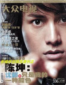 大众电视 2004年1月上 翁美玲黄日华江珊宁静费翔刘晓庆毛舜筠