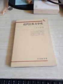 近代日本文学史 (有斐阁双书) 三好行雄    日本原版  32开