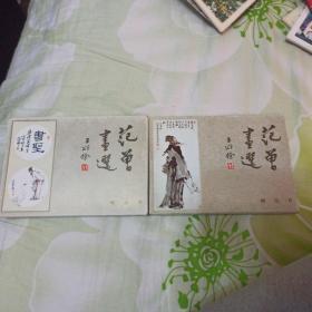 中国人民邮政明信片——范增人物画. 1/2两册合售