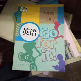 人教版 英语八年级 上册