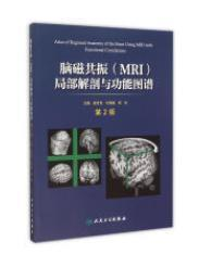 脑磁共振(MRI)局部解剖与功能图谱  第2版                崔世民  刘梅丽  主编,新书现货,正版