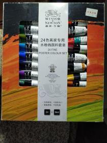 24色画家专用水粉画颜料套装