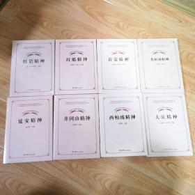 中国共产党革命精神系列读本: 先驱精神、红船精神、井冈山精神、苏区精神、长征精神、抗战精神、延安精神、西柏坡精神(全八册合售)