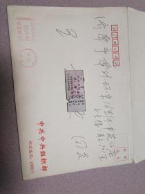 贺年卡(2006年,有信封,见书影)