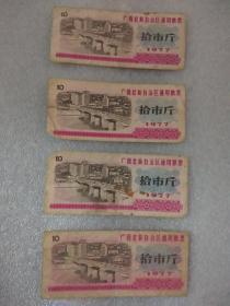 粮票—广西壮族自治区通用粮票;拾市斤;10(1枚价)