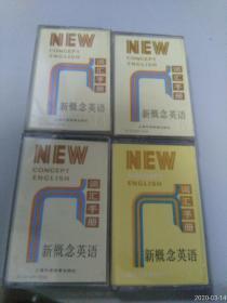 新概念英语词汇手册,一二三四册磁带合售