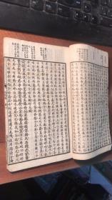 桃花扇(第33齣至40齣,续1齣,下卷,一册。民国初期石印本)