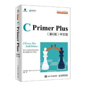 C Primer Plus(第6版) 中文版