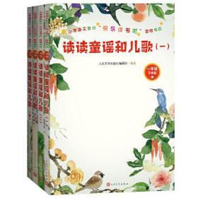 """读读童谣和儿歌(一-四册)(小学语文教材""""快乐读书吧""""推荐书目)"""
