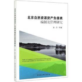 北京自然资源资产负债表编制及管理研究