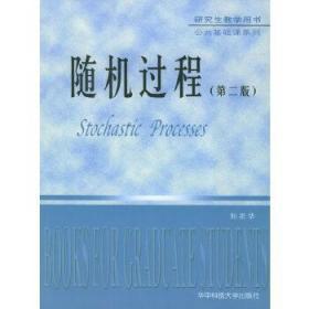 满45包邮正版现货随机过程 刘次华  华中科技大学出版社