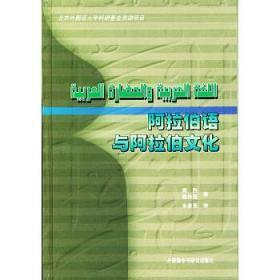 阿拉伯语与阿拉伯文化