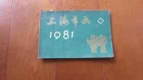 上海年画(2)1981年