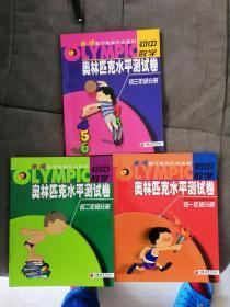 单壿数学奥林匹克系列·初中数学奥林匹克水平测试卷:(初一初二初三)三册合售
