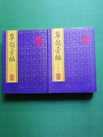 中国书法大字典系列 :草韵汇编 (上下册)