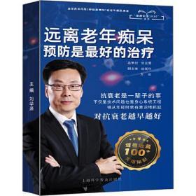 """远离老年痴呆 预防是最好的治疗:""""健康中国2030""""读本"""