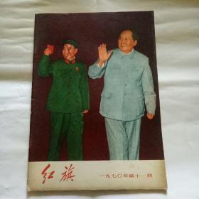 《红旗》1970年第11期(封面毛林像)