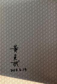 黄克武签名 一页