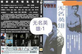 朝鲜连续剧 无名英雄 高清 彩色 黑白两种