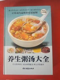 养生粥汤大全(超值全彩白金版)