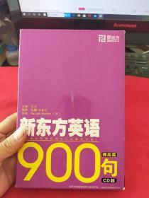 新东方英语900句:提高篇 CD版 【 2CD+1书】带外盒