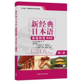 新经典日本语基础教程