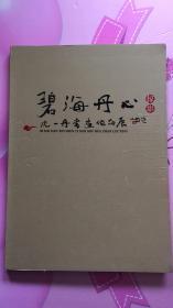 碧海丹心沈一丹书画作品展掠影【签名本】