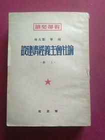 干部必读论社会主义经济建设(上)
