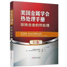 美国金属学会热处理手册E卷非铁合金的热处理