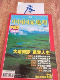 《中国国家地理》2007年6