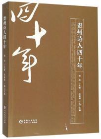 贵州诗人四十年
