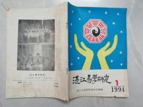 湛江易学研究 1994年第1期 【创刊号】