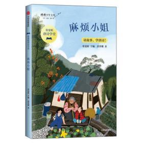 儿童文学 将将少年文库·张曼娟唐诗学堂--麻烦小姐